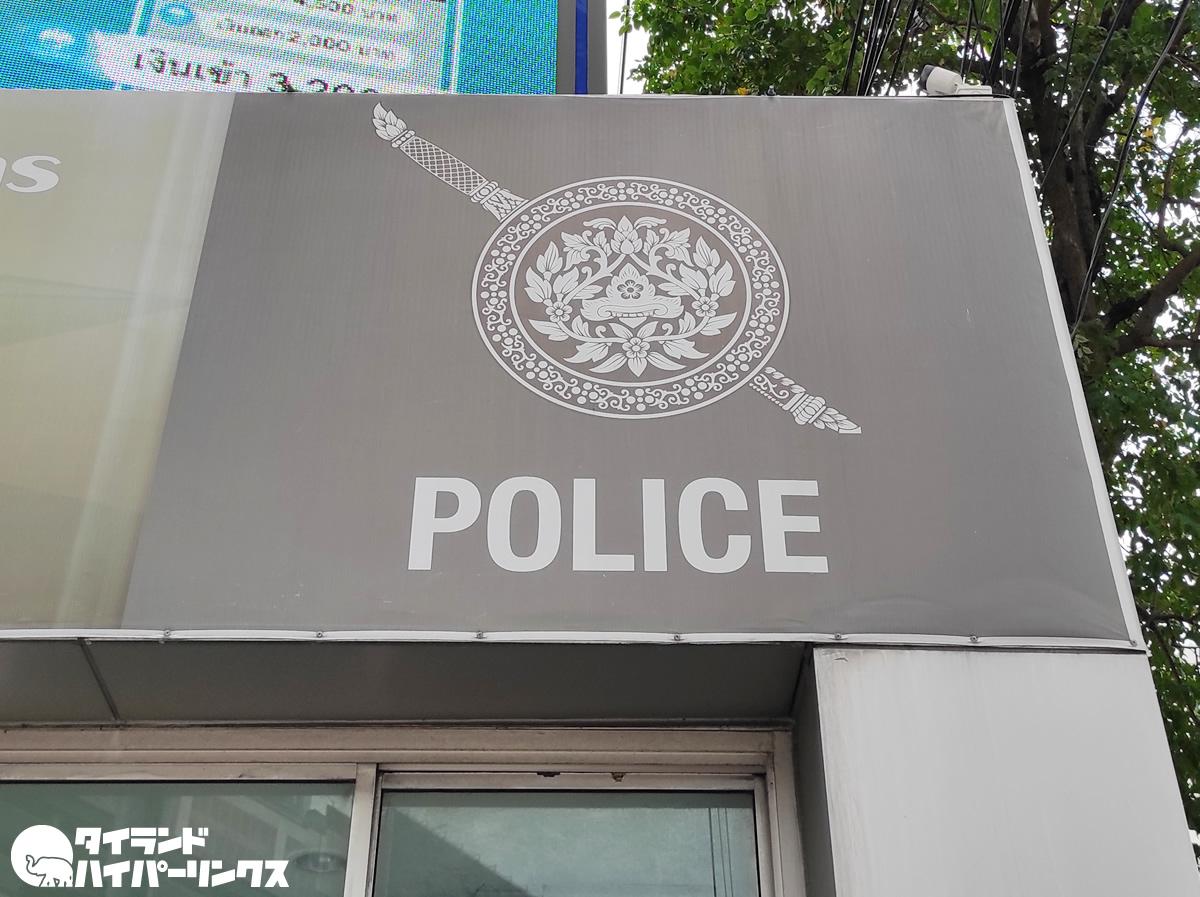バンコクの交番5ヶ所で放火