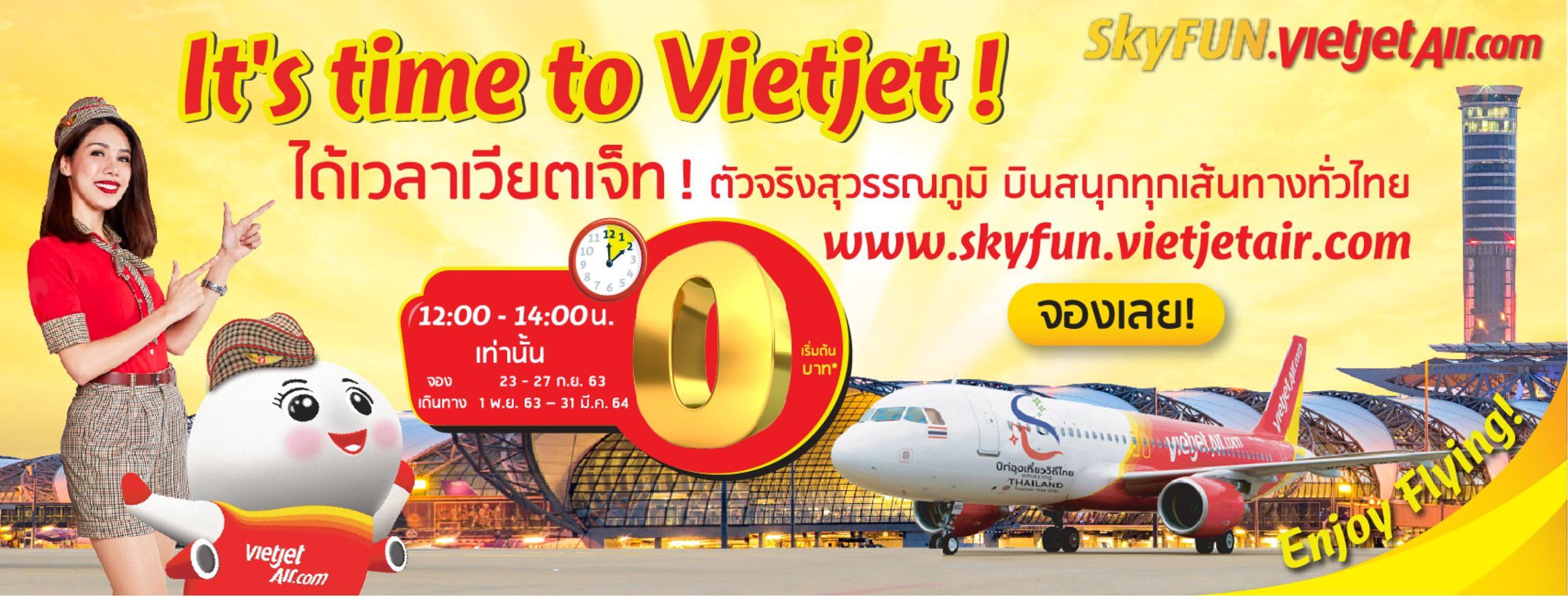 タイ・ベトジェットが0バーツプロモ!9月23日正午から27日まで時間限定