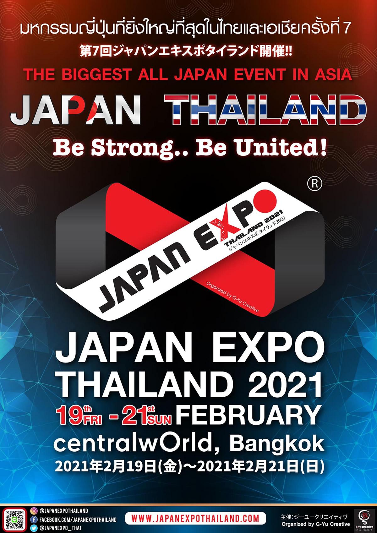 「JAPAN EXPO THAILAND 2021」の開催決定!バンコク・セントラルワールドで