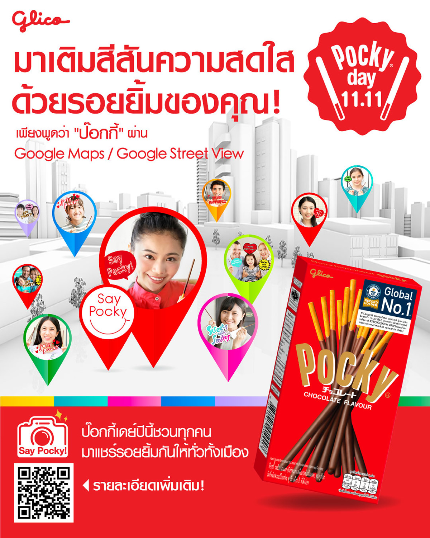 ギネス認定のPocky、タイなど11カ国でグローバルキャンペーン「Say Pocky! Cheer Street View」がスタート