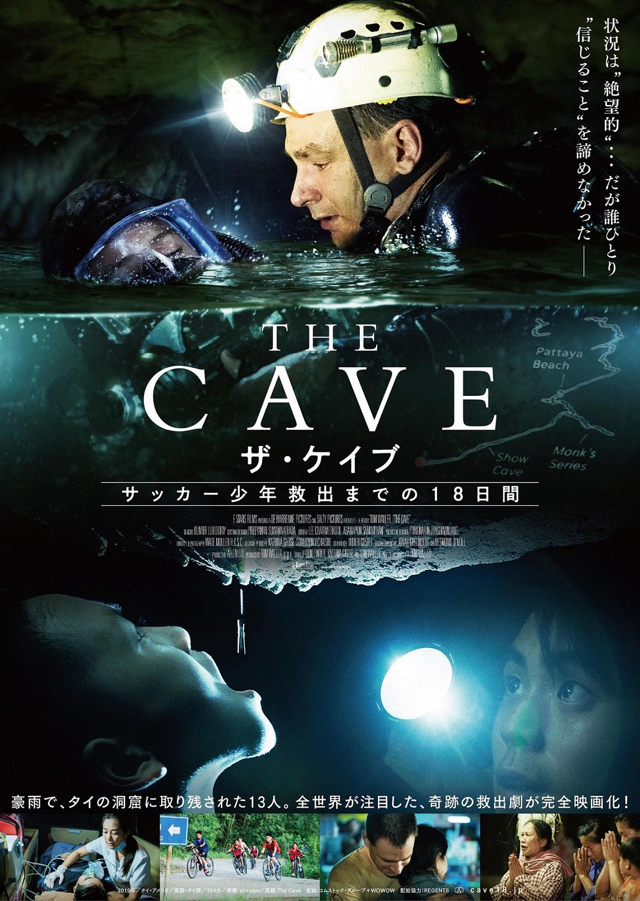 決死の救出劇を捉えた緊迫の場面写真公開!「THE CAVE サッカー少年救出までの18日間」