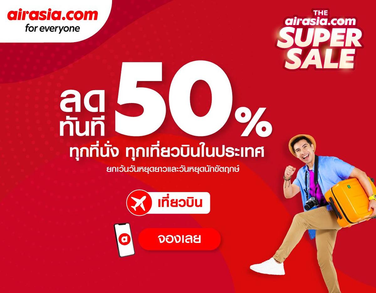 「The airasia Super Sale! 」