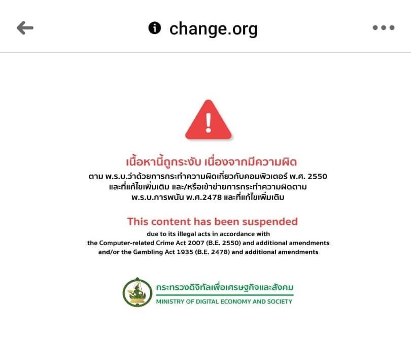 タイからオンライン署名サイト「 Change.org」の閲覧が不可に