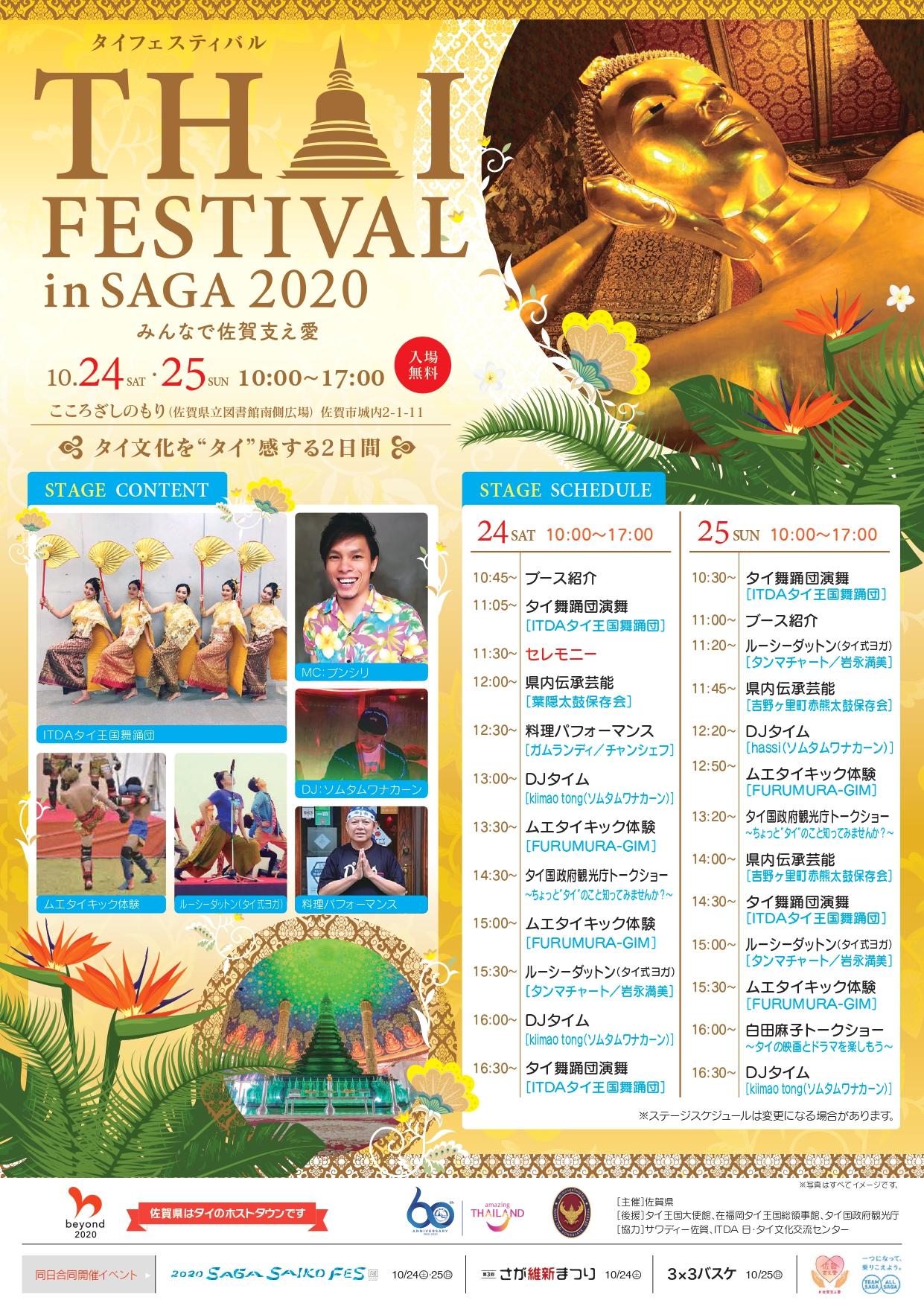 「タイフェスティバル in SAGA 2020」開催決定!10月24日~25日 こころざしのもり