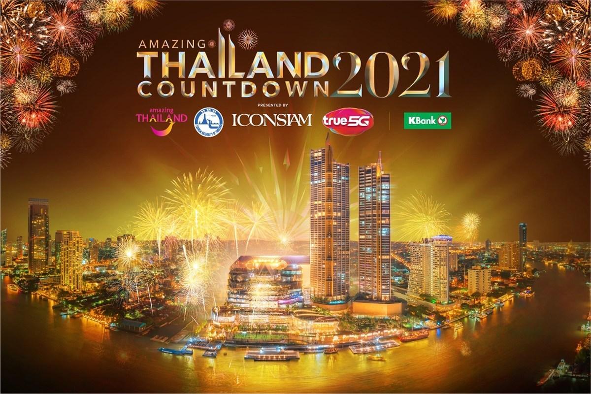 アメージング・タイランド・カウントダウン2021(Amazing Thailand Countdown 2021)
