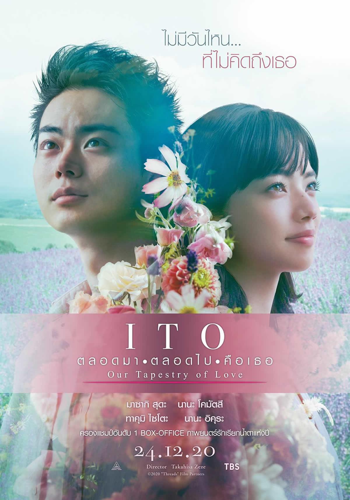 菅田将暉×小松菜奈W主演、映画『糸』がタイで2020年12月24日より劇場公開