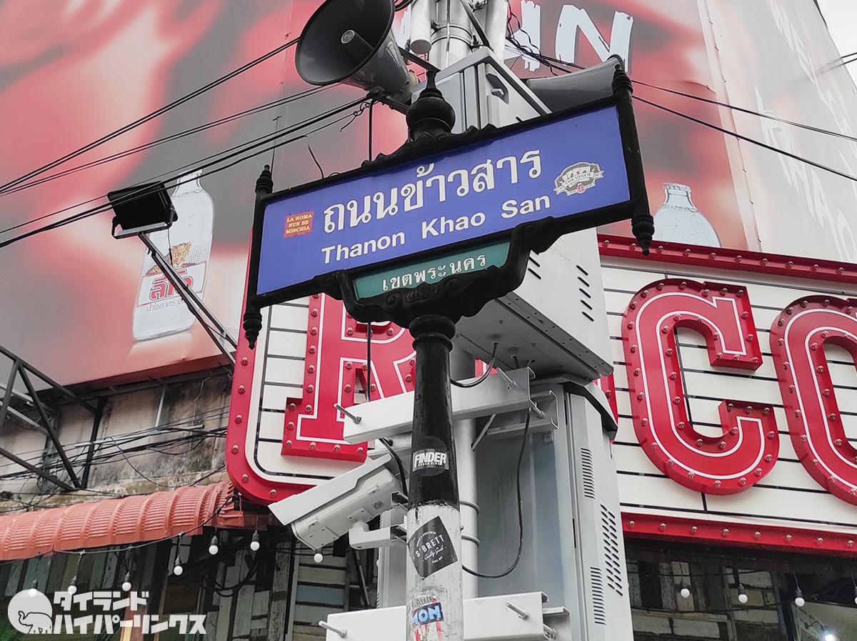 水鉄砲を持った孤独な日本人記者、あまりに寂しいバンコク・カオサン通り
