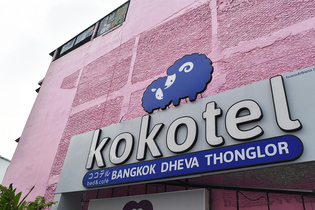青い可愛い羊のマークの「Kokotel Bangkok Dheva Thonglor」の薦め