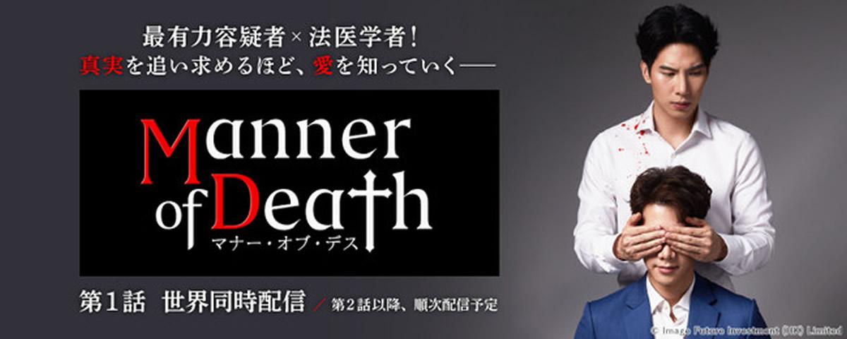 法医学タイBLドラマ『Manner of Death/マナー・オブ・デス』