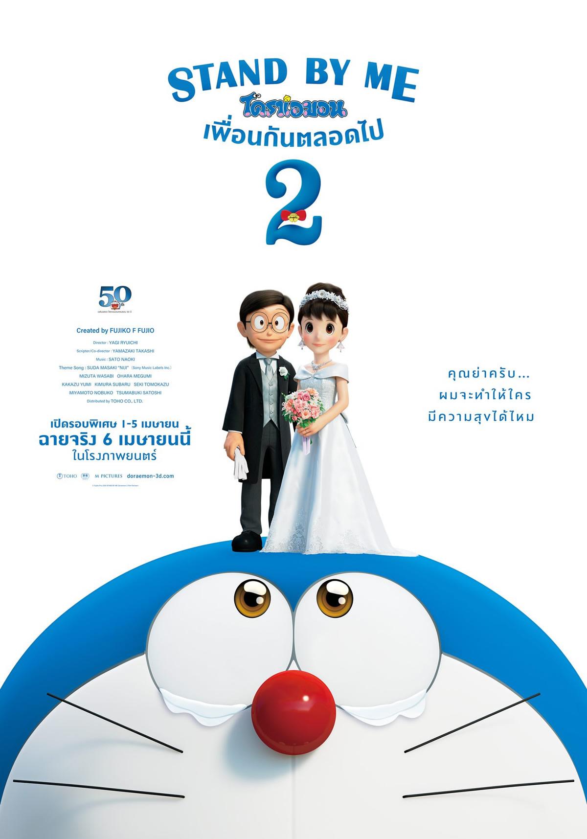 映画「STAND BY MEドラえもん 2」タイで2021年4月6日より劇場公開