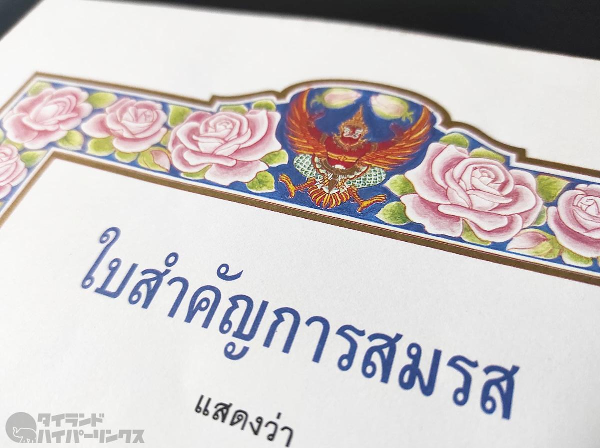 バンコクの50の役所、バレンタインデーの結婚手続きイベント中止