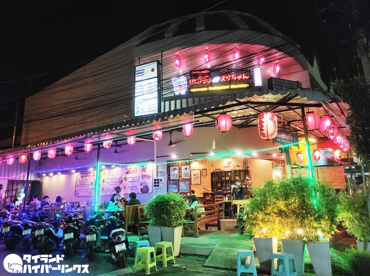「まりちゃん」ハジャイで人気のメニュー豊富な日本料理レストラン