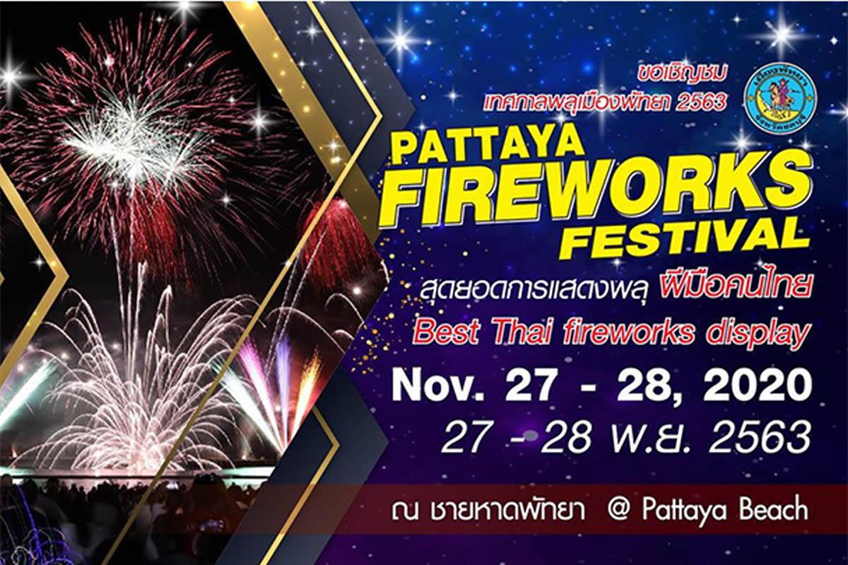 「パタヤ花火大会」が2020年11月27日・28日開催、人気バンドのライブも
