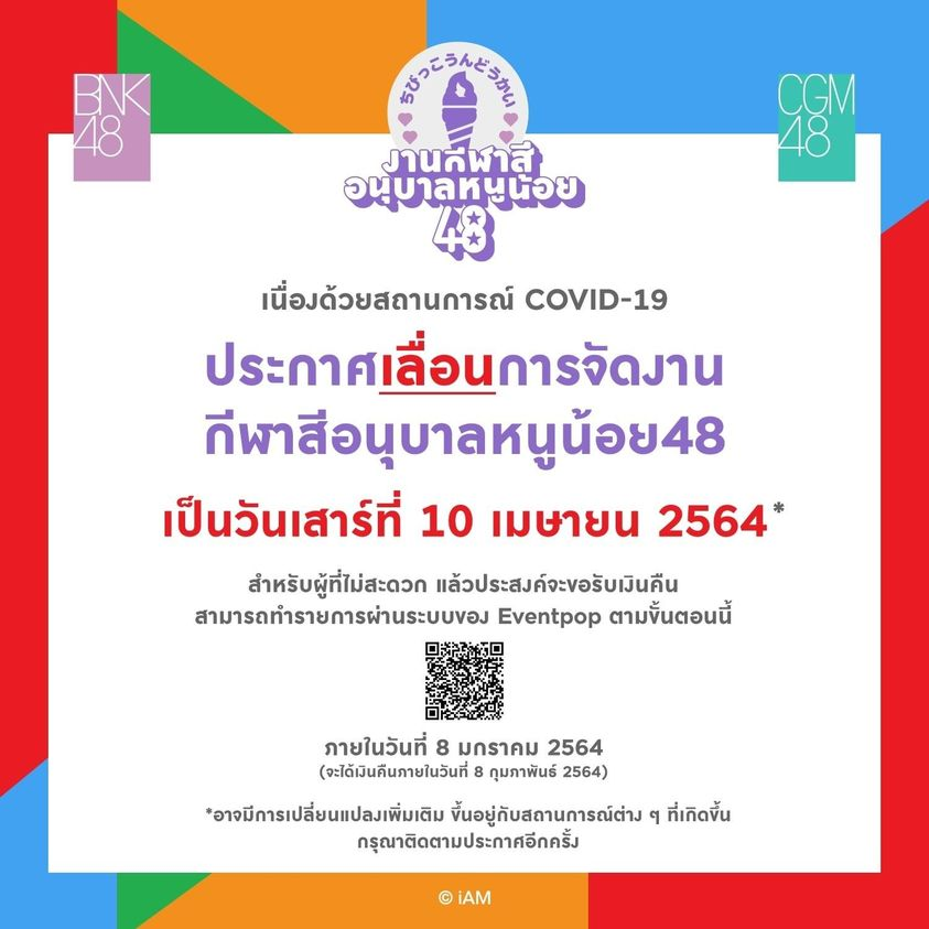 BNK48&CGM48の運動会が延期、クラスター発生でイベント開催に制限