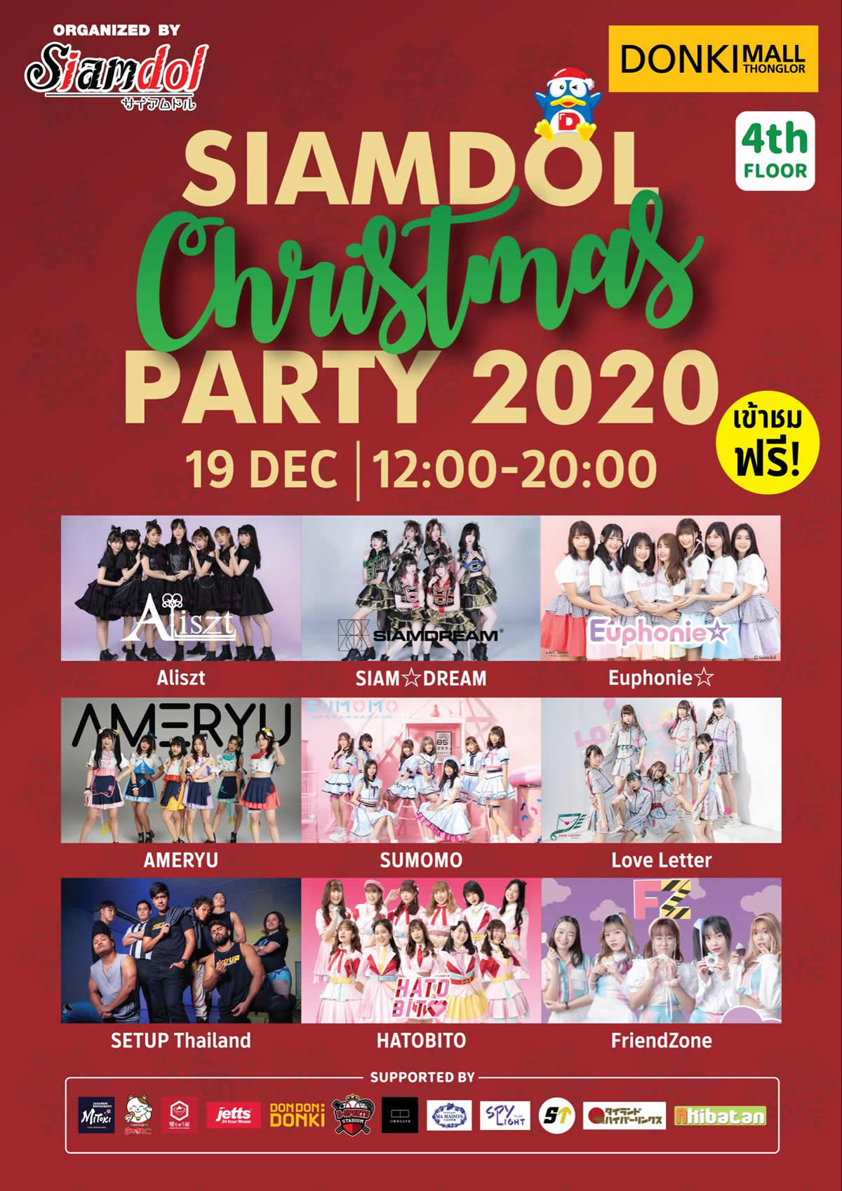 Siamdol Christmas Party 2020