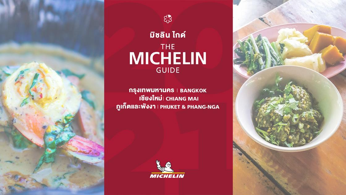 タイの「ミシュランガイド」、2021年のビブグルマン106店