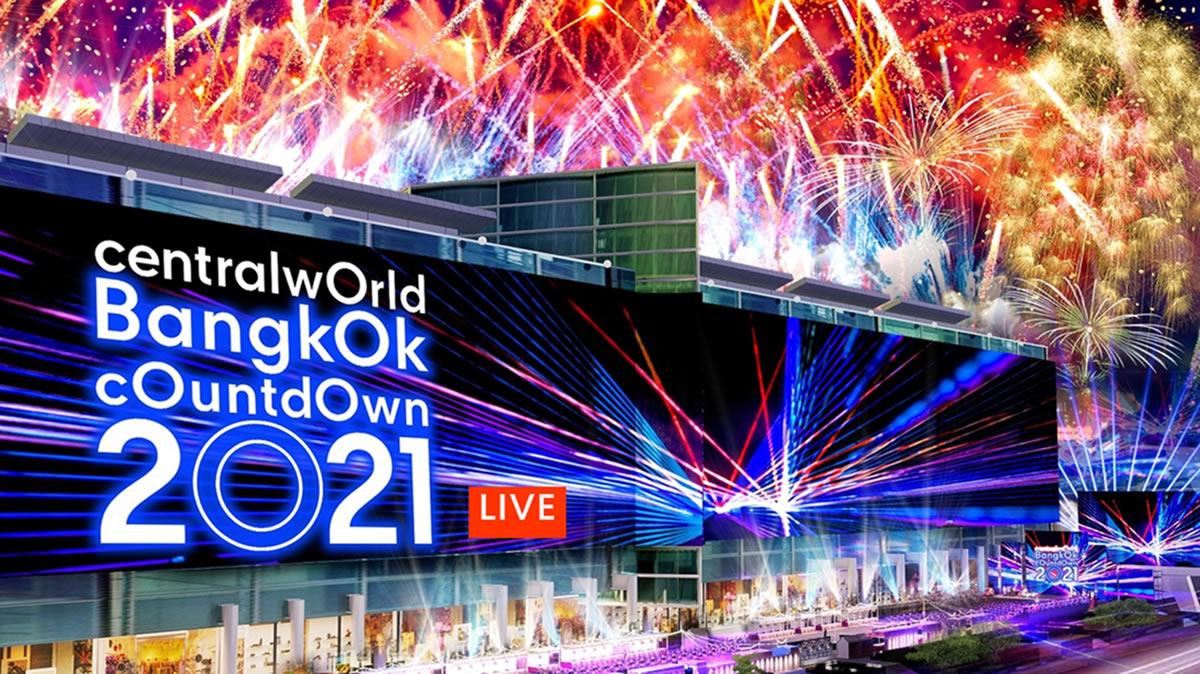 大晦日の夜はセントラルワールドから生中継カウントダウン、壮大な花火を打ち上げ