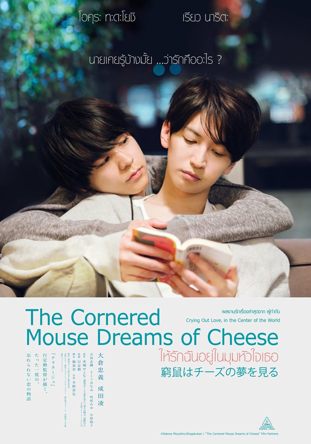 大倉忠義×成田凌 映画「窮鼠はチーズの夢を見る」がタイで2021年2月18日公開