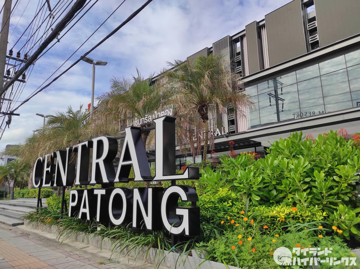 セントラル・パトン(Central Patong)