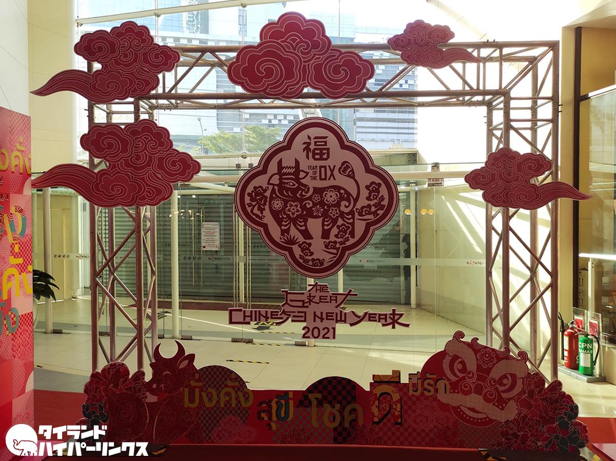 春節 2021 中国