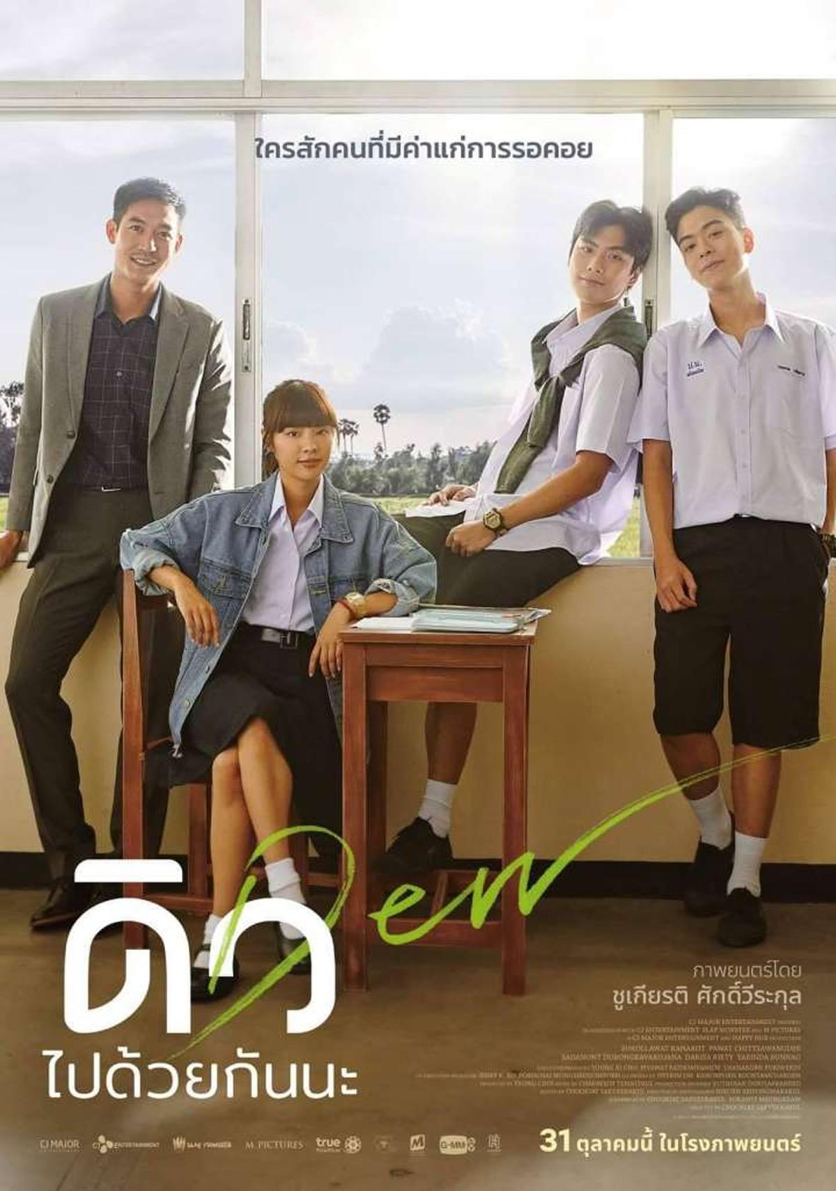 タイ映画「デュー あの時の君とボク」が2021年7月2日より日本で劇場公開