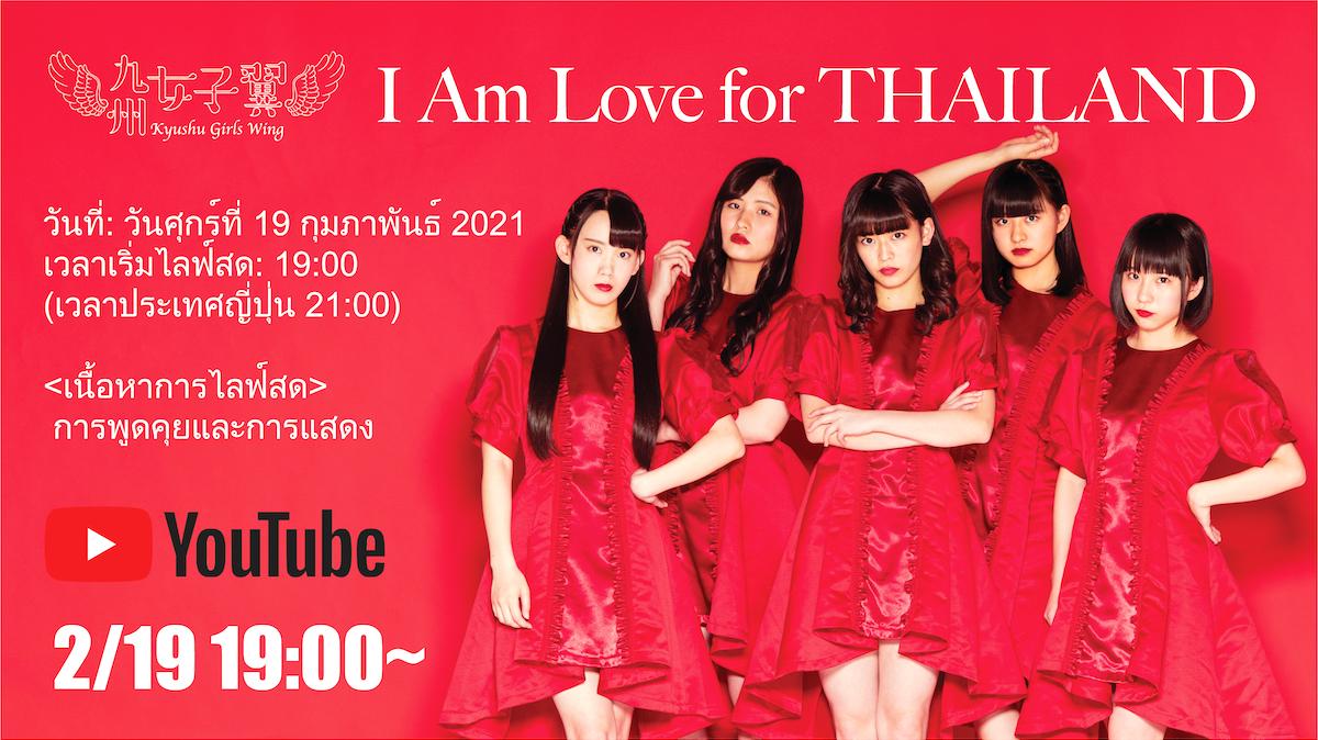 九州女子翼、タイ人ファン向けオンライン無料ライブ「I Am Love for THAILAND」を配信