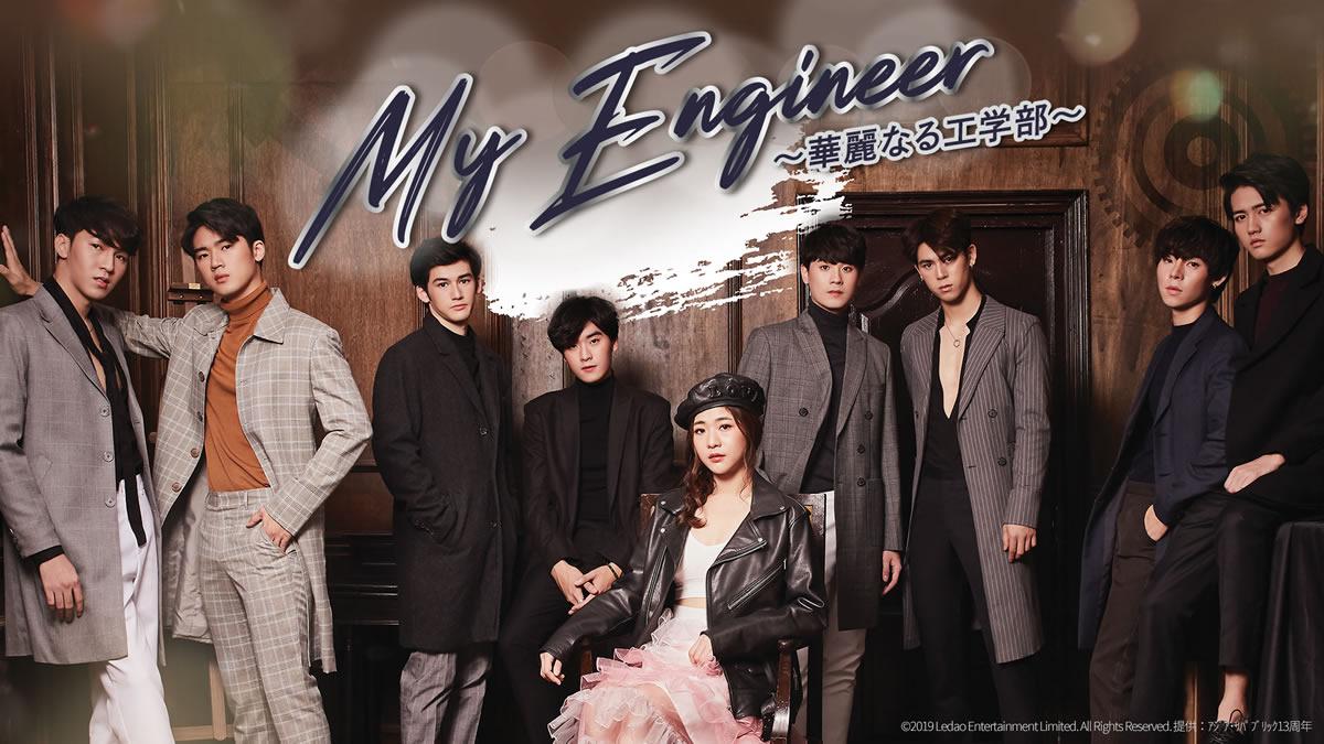 タイBLドラマ『My Engineer ~華麗なる工学部~』、3月1日よりU-NEXTで独占配信