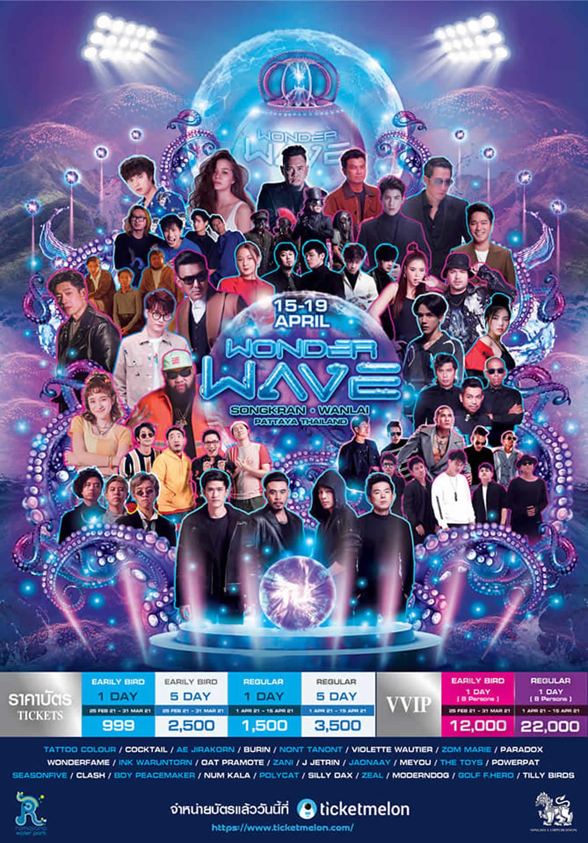タイ正月にパタヤで音楽フェス「THAILAND WONDER WAVE 2021」開催