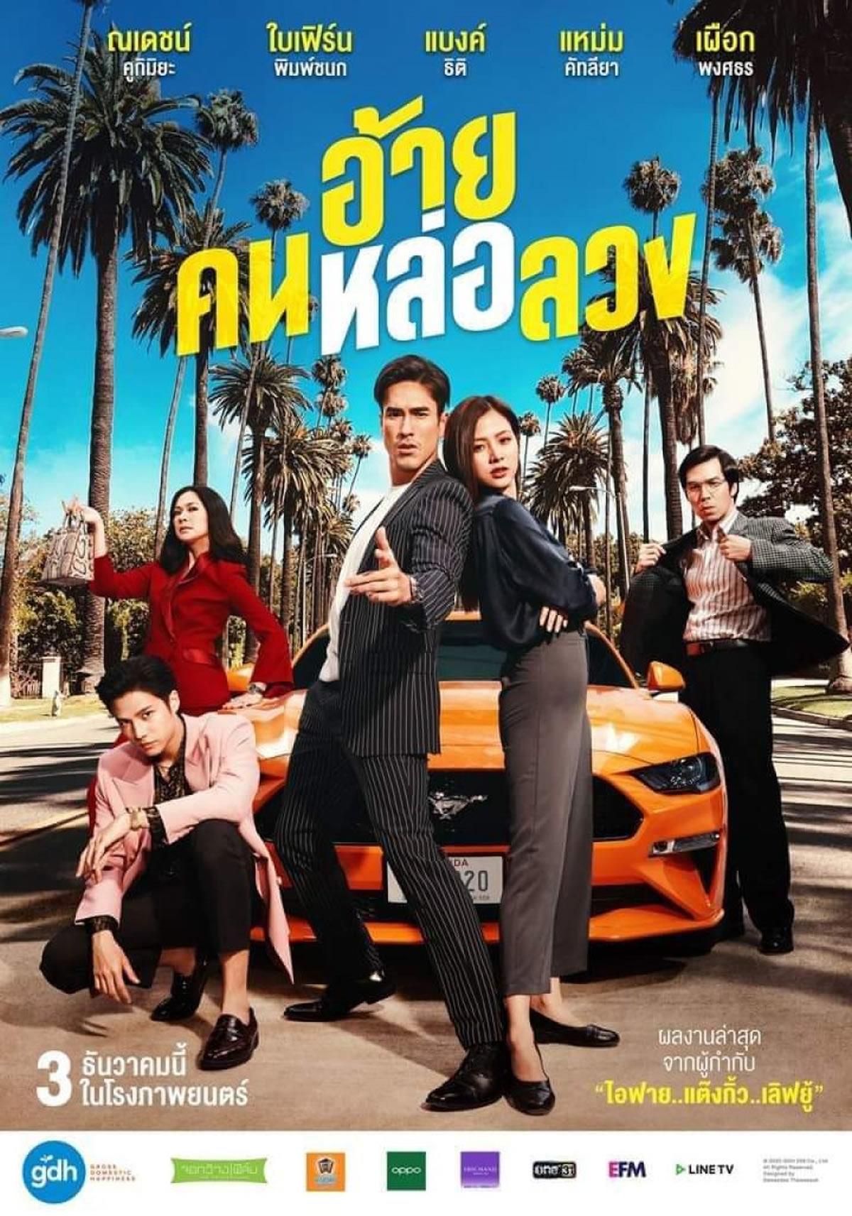 タイ映画「愛しい詐欺師」が第16回大阪アジアン映画祭で上映