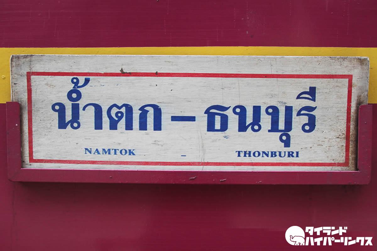 タイ国鉄、3月1日より14路線を運行再開