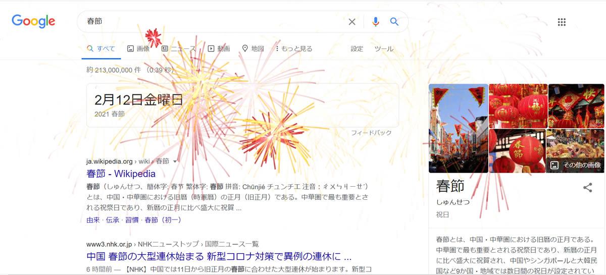 Facebookの「いいね!」ボタンが赤と金の春節仕様に、Googleでも花火で祝福