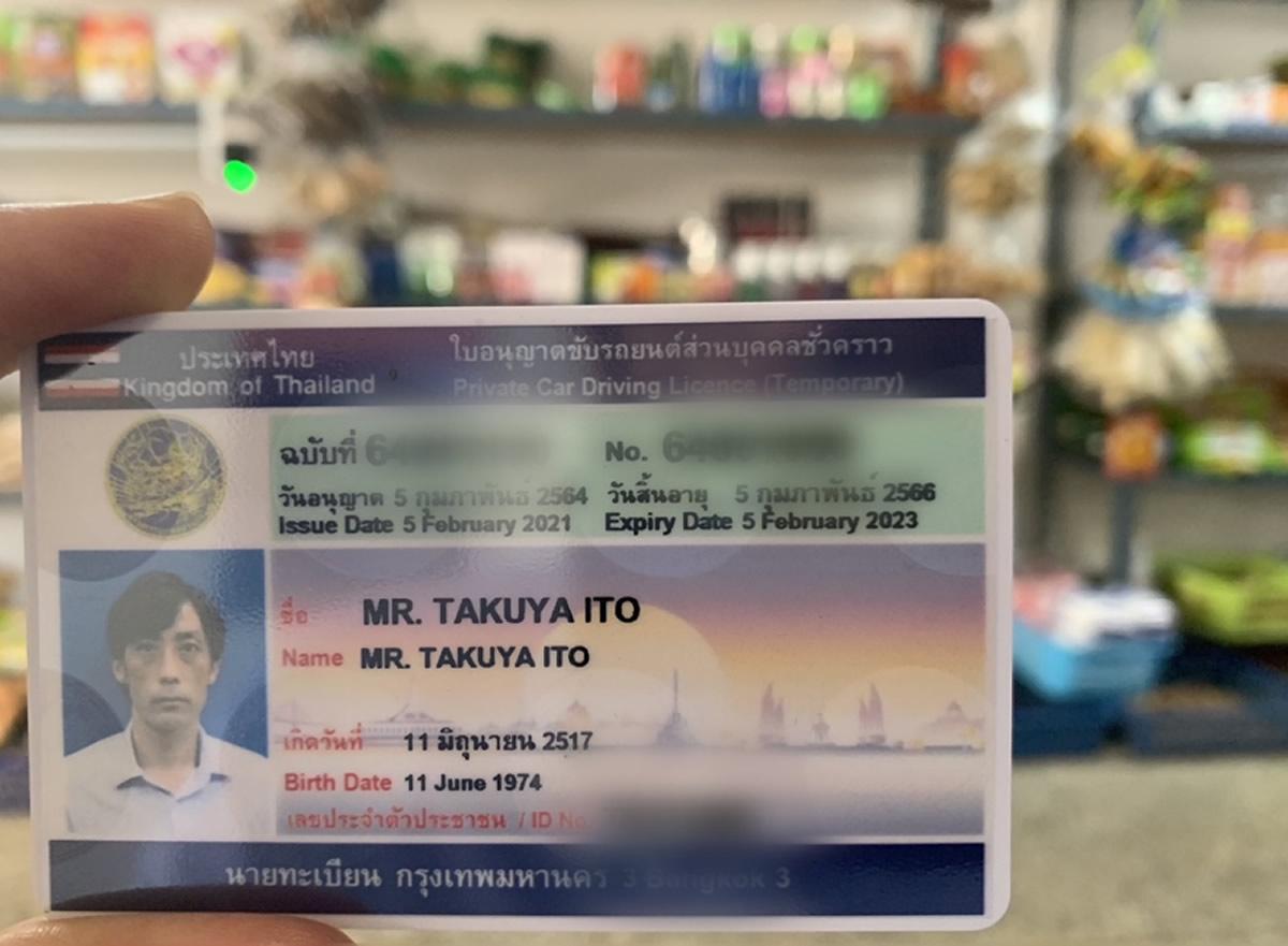 【2021年最新版】日本の運転免許証をタイの運転免許証へ切り替え