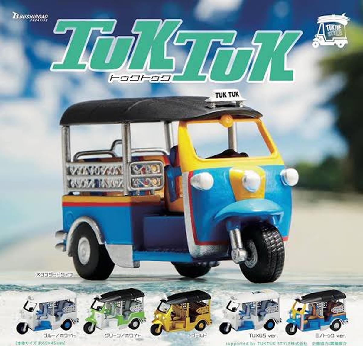 タイの「トゥクトゥク」のミニチュアフィギュアがカプセルトイで新発売