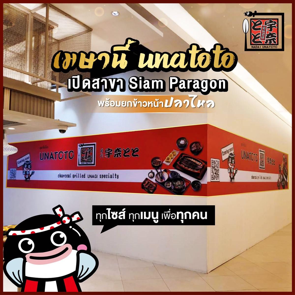 うなぎ専門店「名代 宇奈とと」サイアムパラゴン店が2021年4月上旬オープン