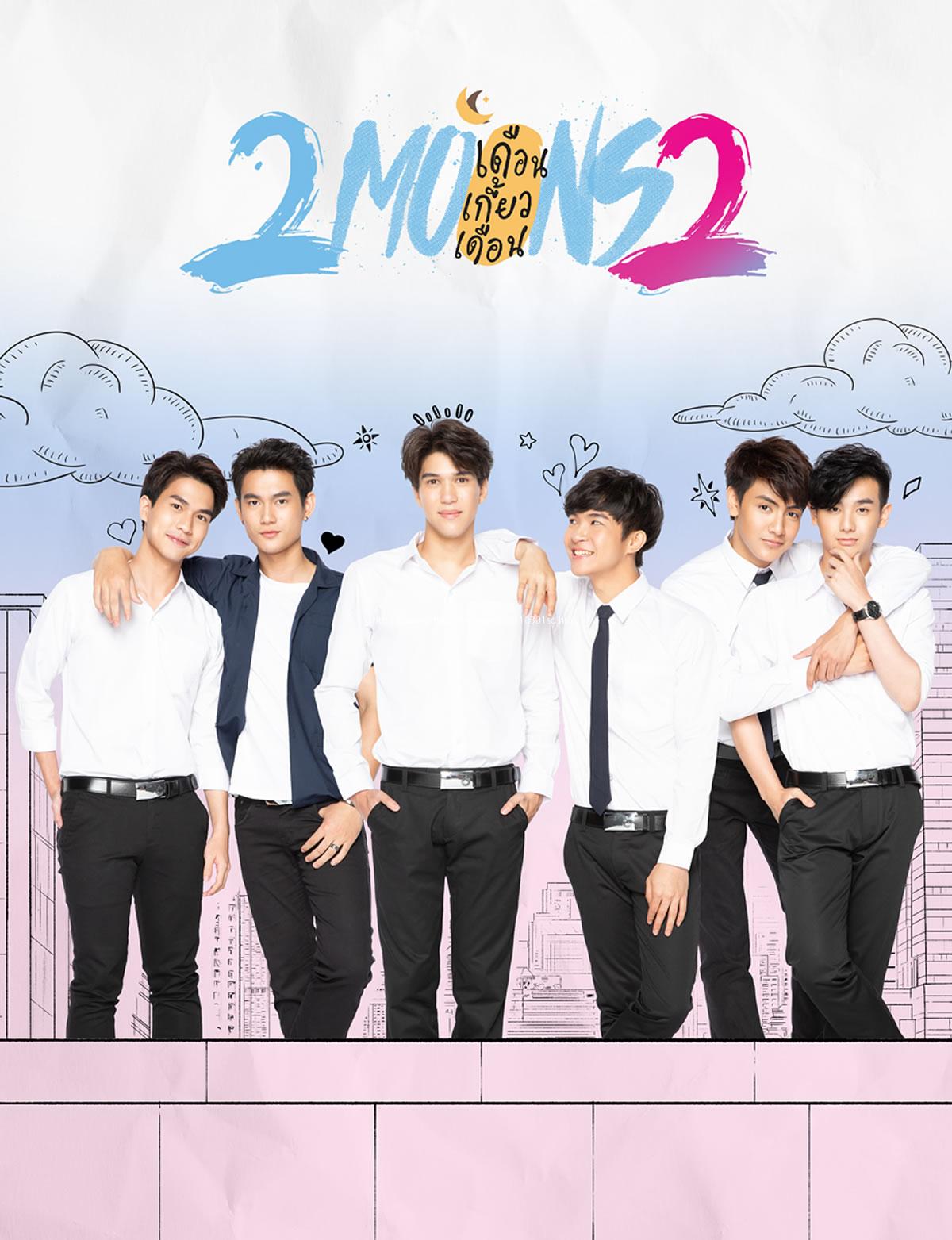 タイBLドラマ「2Moons2」がRakuten TVで独占先行配信決定