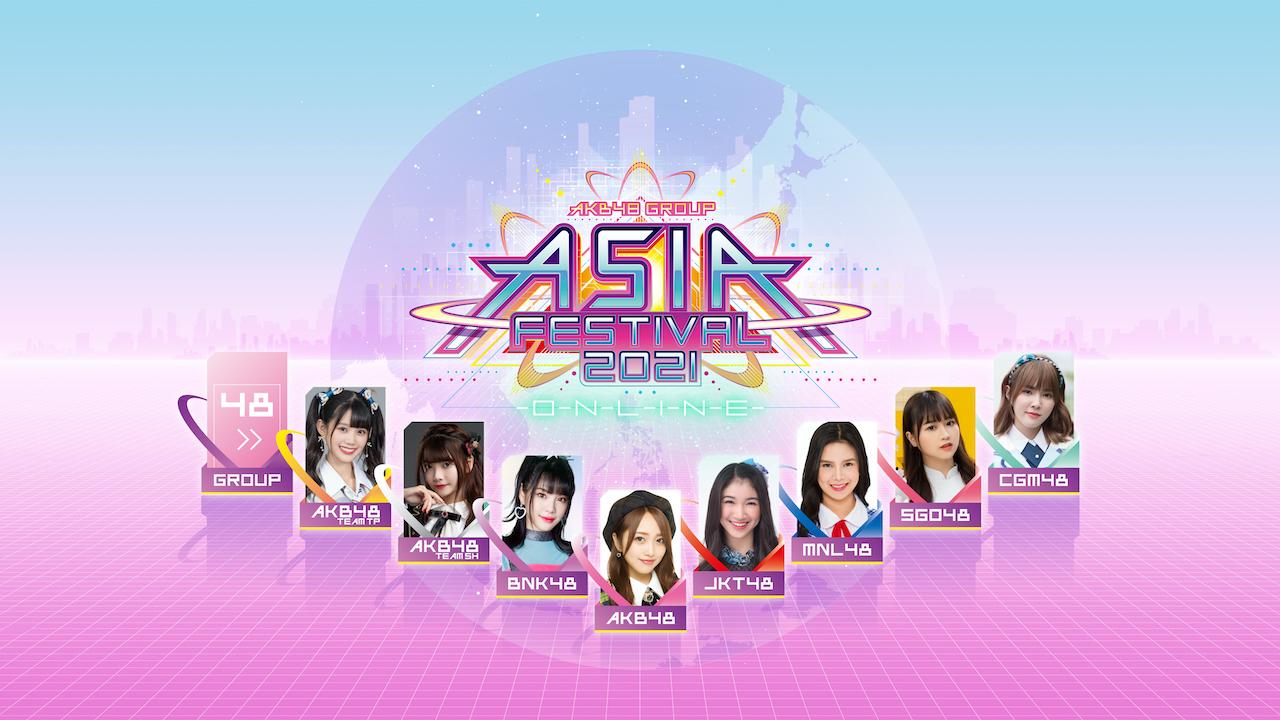 AKB48グループ アジアフェスティバル2021オンライン