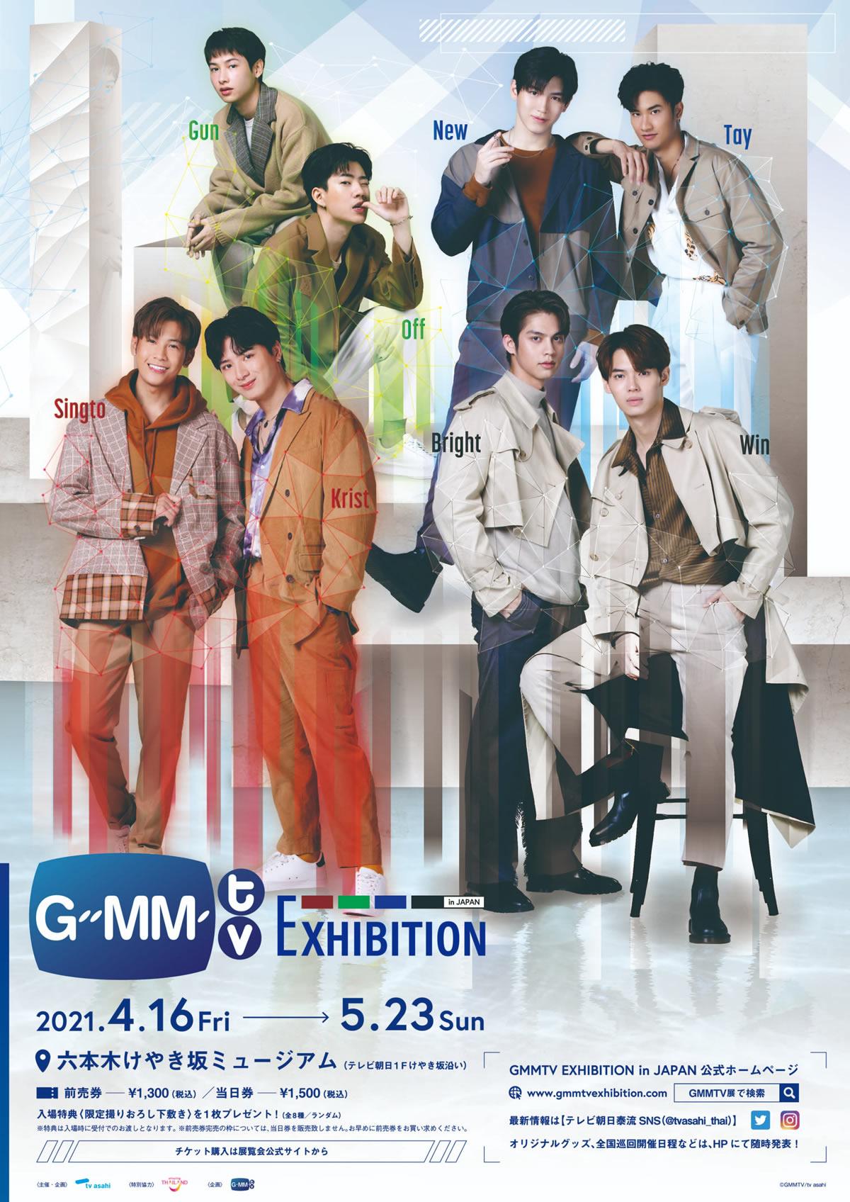 タイBLドラマ展覧会「GMMTV EXHIBITION in JAPAN」が東京・博多・仙台・大阪・名古屋で開催