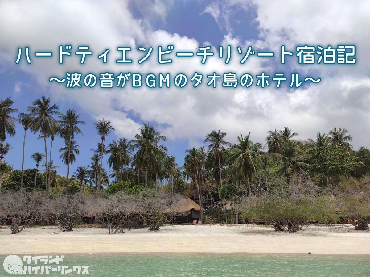 タオ島「ハードティエン ビーチリゾート」宿泊記~波の音がBGM~<PR>