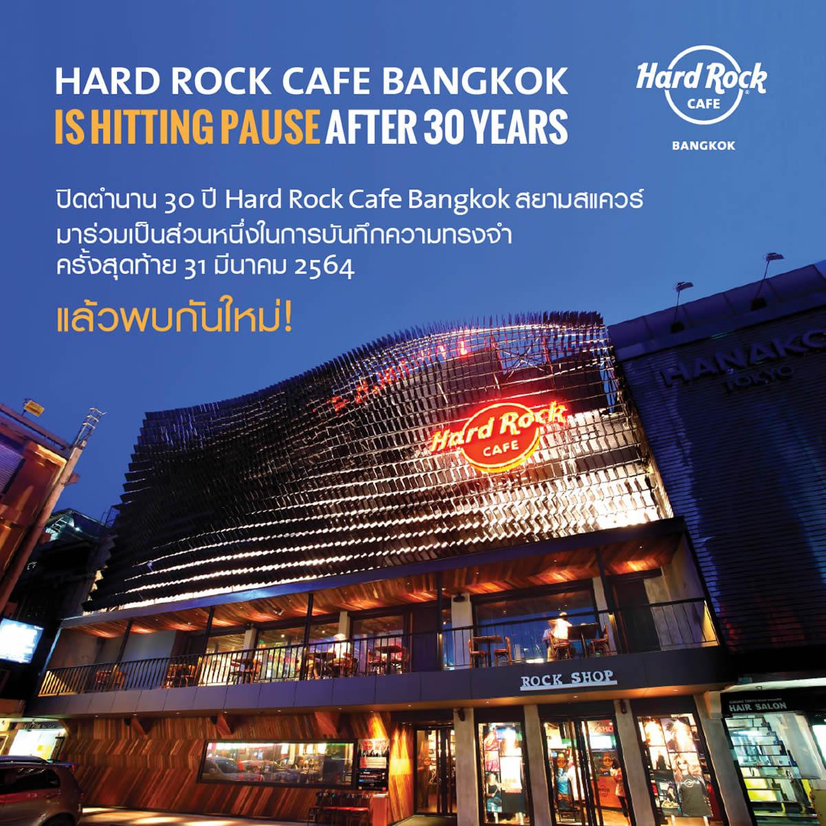 「ハードロックカフェ バンコク」が閉店、30年の歴史に幕