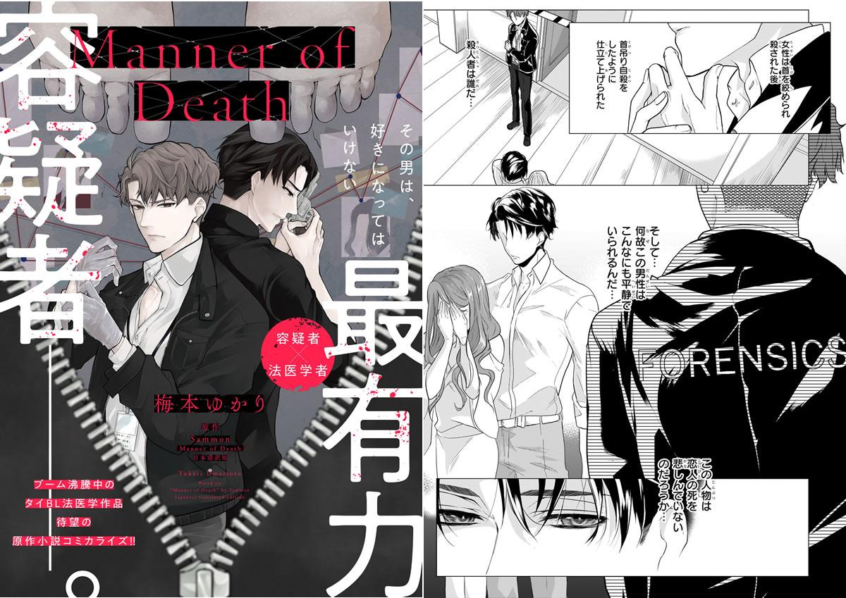 法医学タイBLドラマ『Manner of Death』がコミカライズ化