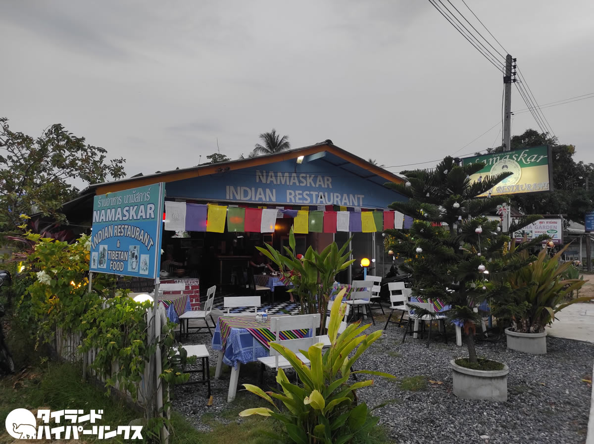 Namaskar Restaurant Koh Phangan