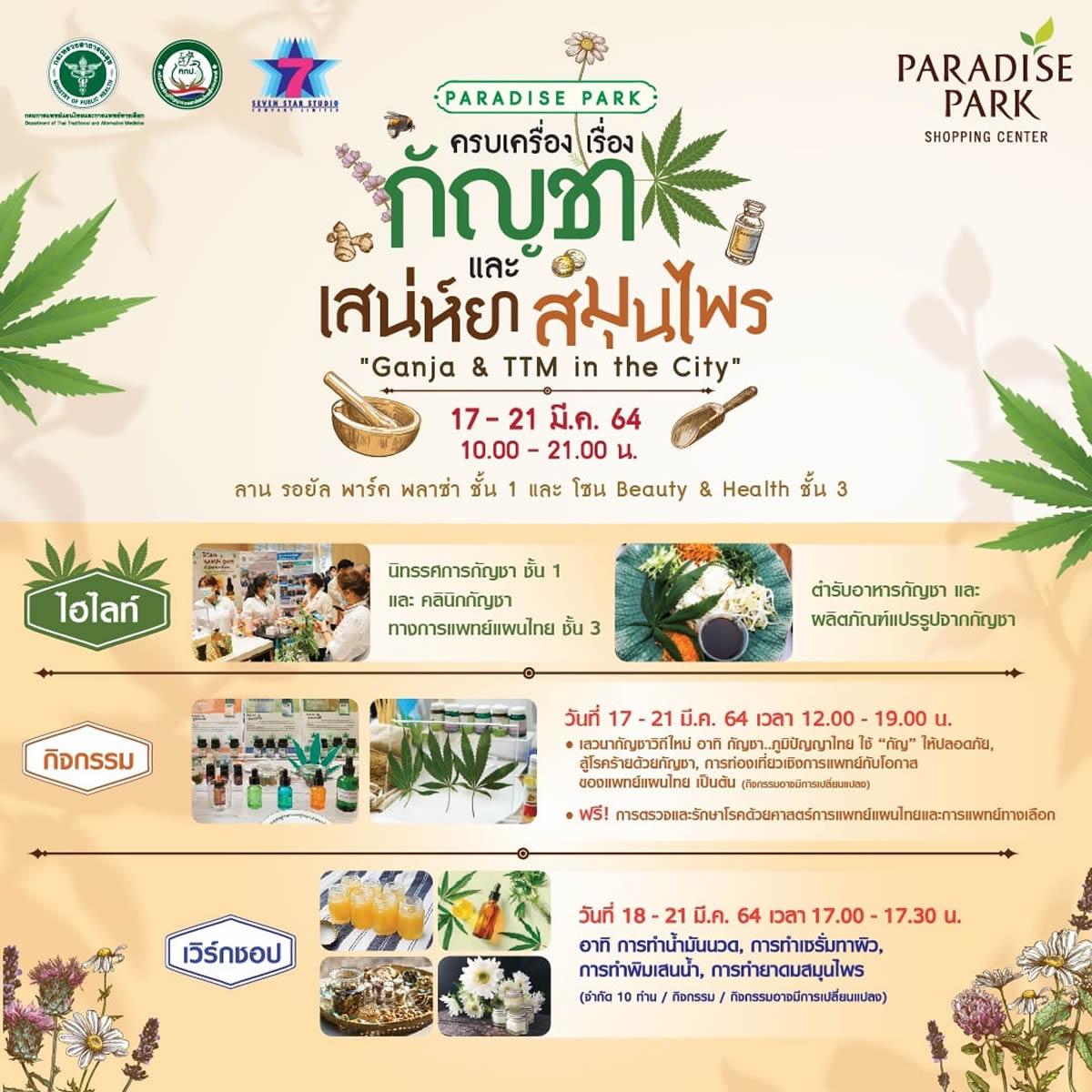 バンコク・パラダイスパークで大麻イベント「ガンジャ & TTM インザシティ」開催