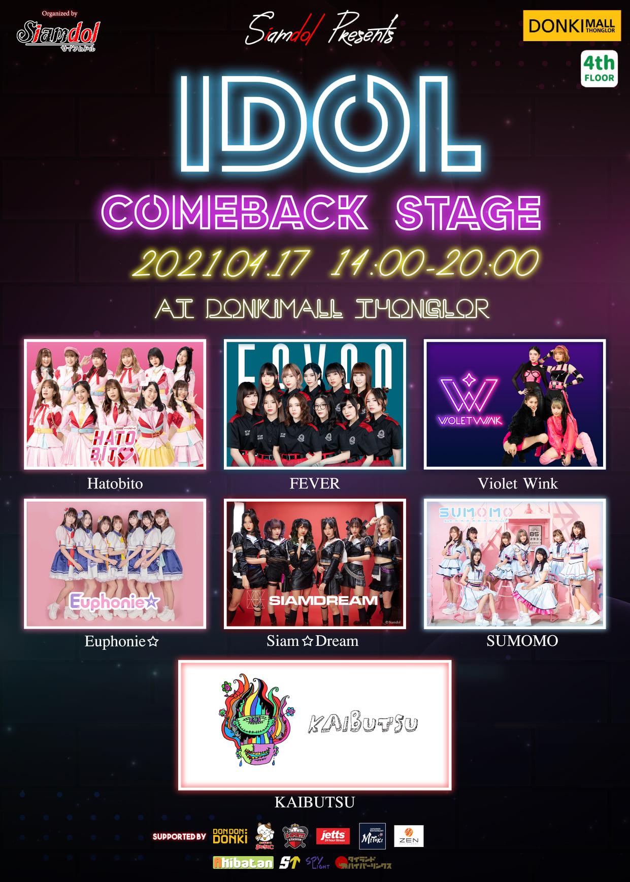 サイアムドル「アイドル カムバックステージ」がドンキモール・トンローで4月17日開催