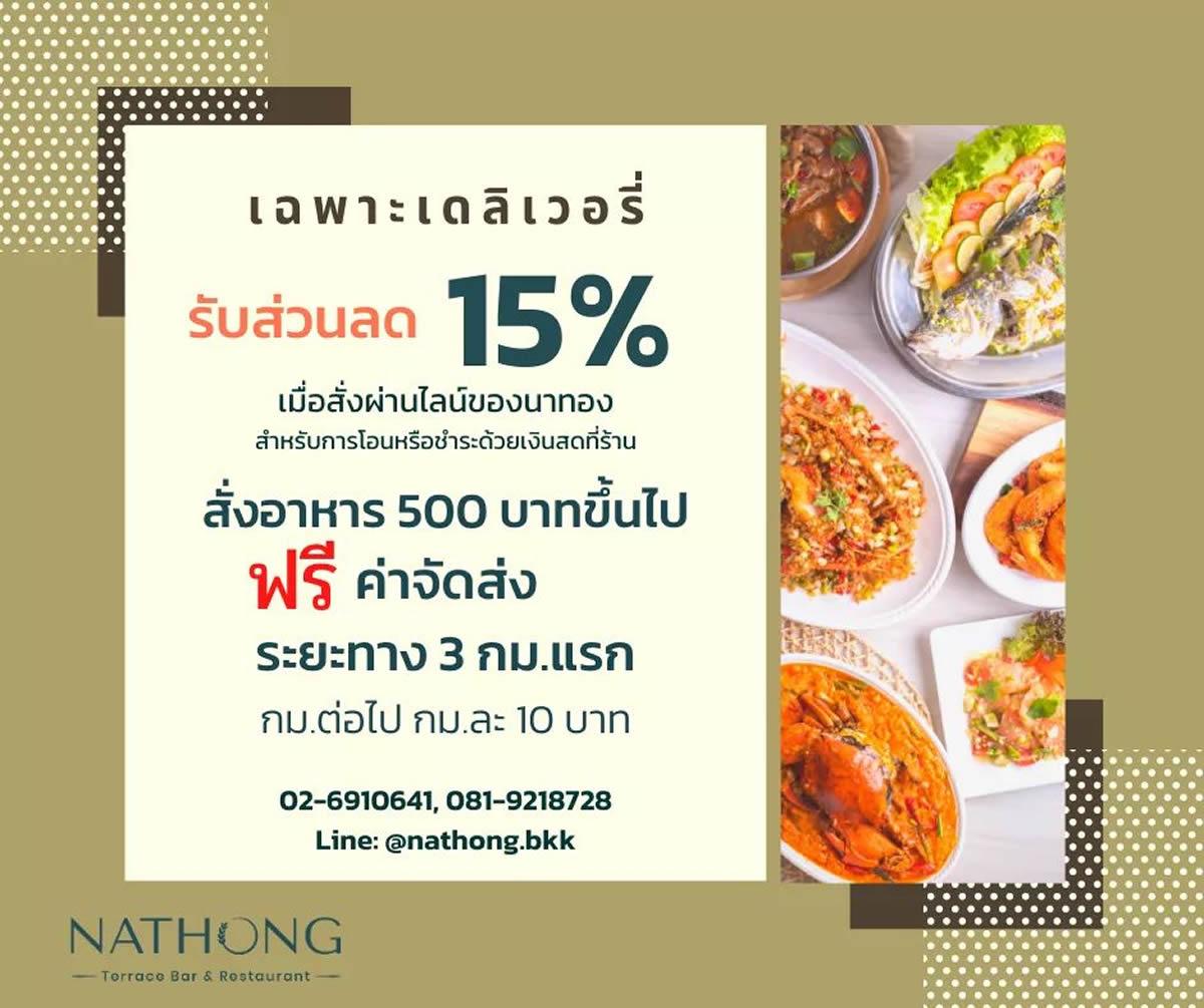 シーフード料理店「ナトーン」がデリバリー開始、在宅勤務者に15%オフを提供