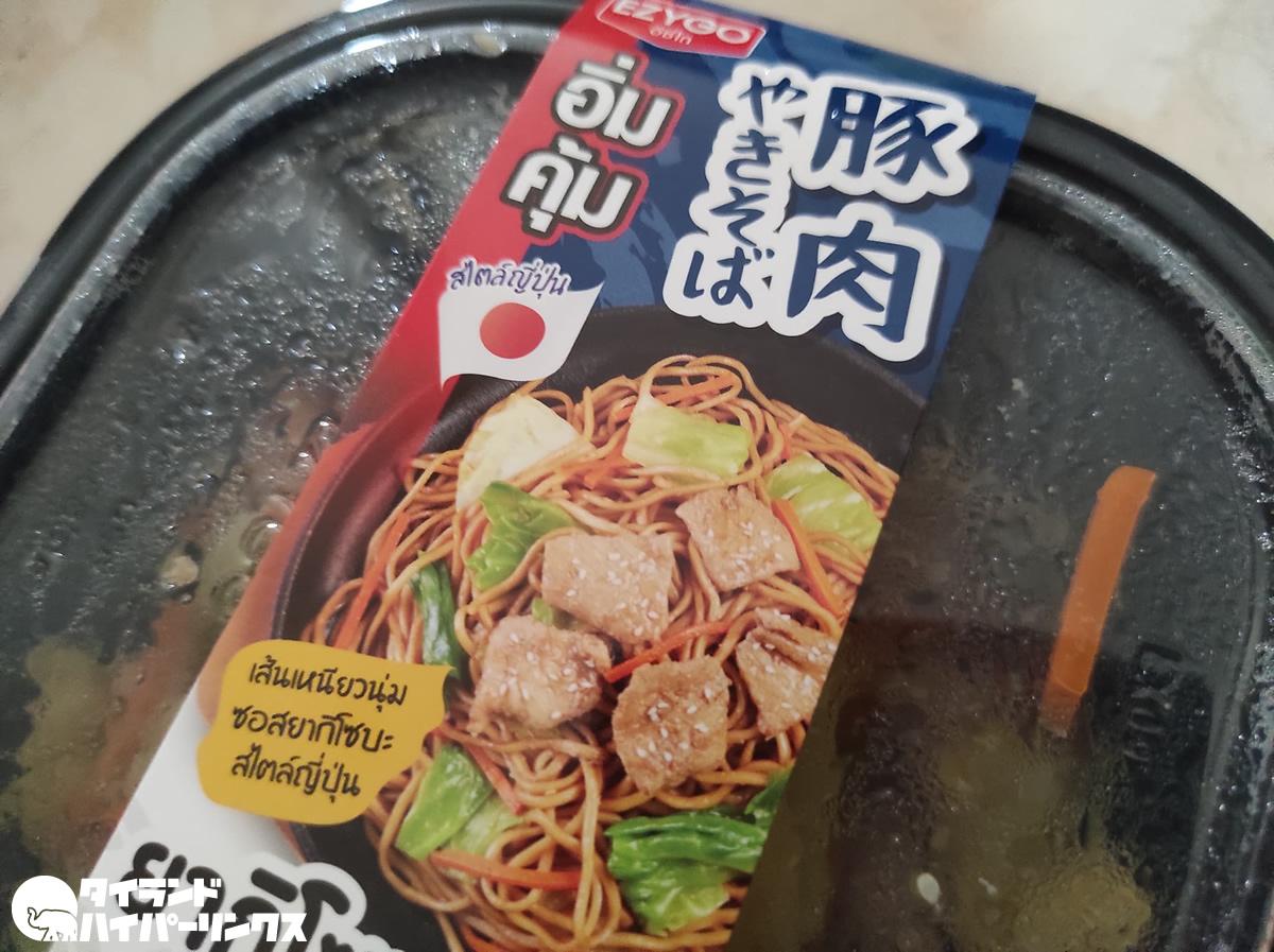極太麺で具だくさん!「豚肉やきそば(ยากิโซบะหมู Pork Yakisoba)」がセブンイレブンで新発売