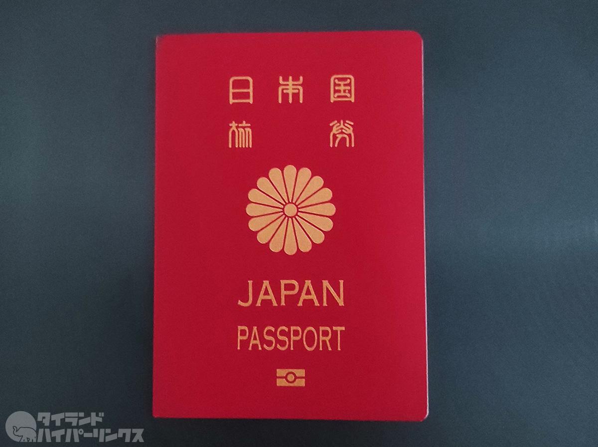 2021年の世界最強パスポートは日本!タイは65位(リストあり)