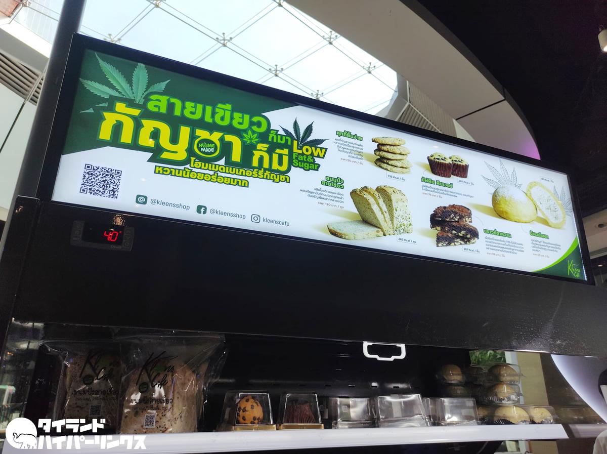 バンコクは大麻パンが普通にデパートでも買える!@Kleens Shop