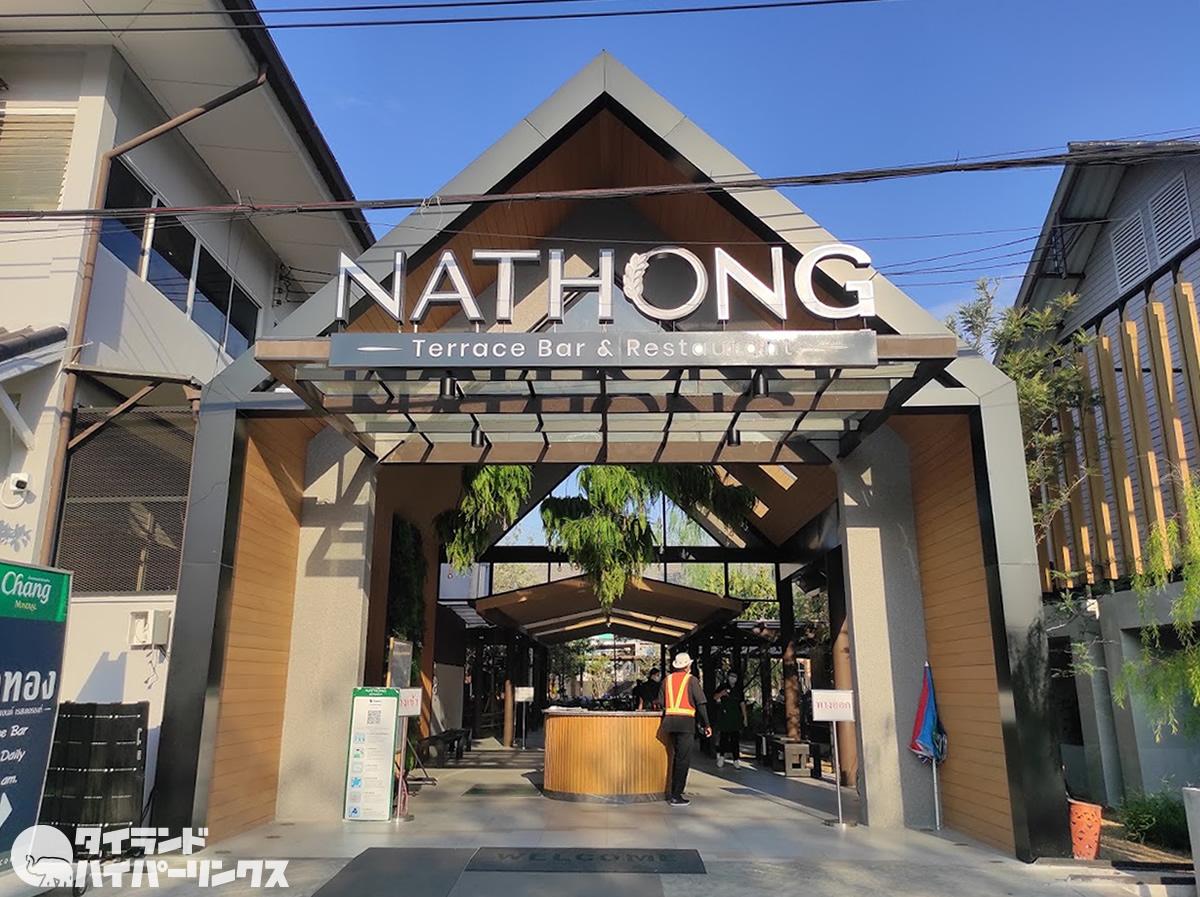 プラチャウティット通り「ナトーン レストラン」が生まれ変わった!あの巨大池は高原リゾート風に!