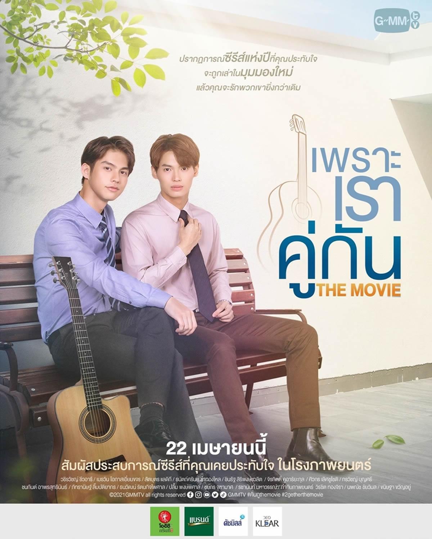 「2gether THE MOVIE」タイで2021年4月22日より劇場公開
