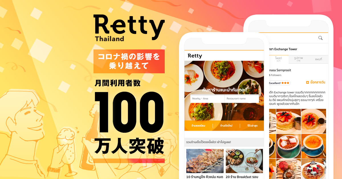 「Rettyタイ版」月間利用者数100万人を突破